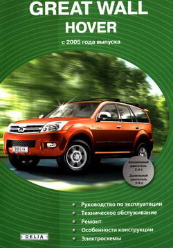 Great Wall Hover (� 2005 ���� �������). ����������� �� �������.