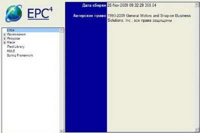 Opel EPC 4 (03.2010). Электронный каталог запасных частей Opel (Европа).