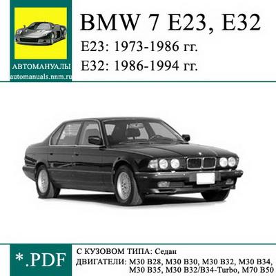 BMW 7 серии 1977-1986-1994 г.в. - руководство пользователя / инструкция по ремонту, обслуживанию и эксплуатации автомобиля.