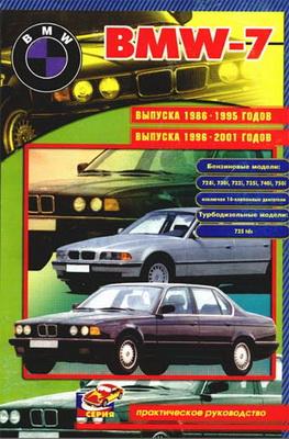 BMW-7 1996-2001г.в. - руководство пользователя / инструкция по ремонту, обслуживанию и эксплуатации автомобиля.