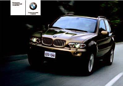 BMW X5 (E53) - руководство пользователя / инструкция по ремонту, обслуживанию и эксплуатации автомобиля.
