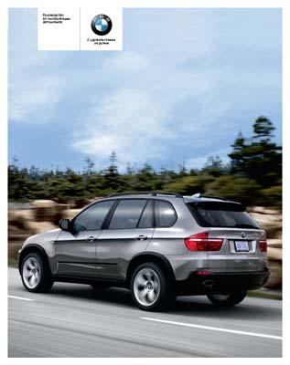 BMW X5 4.8i, X5 3.0d - руководство пользователя / инструкция по ремонту, обслуживанию и эксплуатации автомобиля.