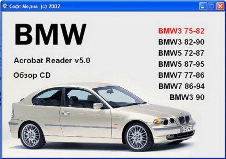 BMW 3, 5, 7 ����� 1978-1995 �.�. - ����������� ������������ / ���������� �� �������, ������������ � ������������ ����������.