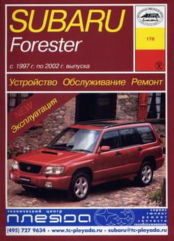 Subaru Forester (1997 - 2002 год выпуска). Руководство по ремонту автомобиля.