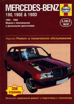 Mercedes 190, 190E, 190D (кузов W201, 1982 - 1993 год выпуска). Руководство по ремонту.