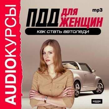 Как стать автоледи: ПДД для женщин. Обучающий аудиокурс.
