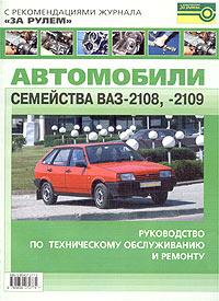 Автомобили ВАЗ-2108, ВАЗ-2109. Руководство по ремонту и обслуживанию.