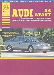 Audi A6, Avant (1997 - 2004 год выпуска). Руководство по ремонту.