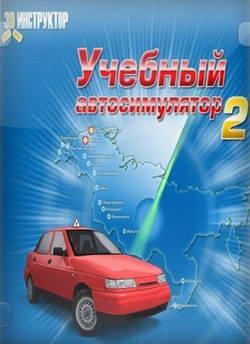 Учебный автомобильный симулятор: 3D Инструктор версия 2.0 2010 г.
