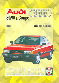 Audi 80 / 90 и Coupe (1986 - 1991 год выпуска). Руководство по ремонту.