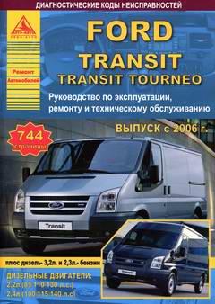 Ford Transit / Ford Transit Tourneo (с 2006 года выпуска). Руководство по ремонту.