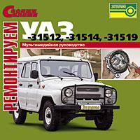 УАЗ-31512, -31514, -31519. Руководство по ремонту автомобиля.