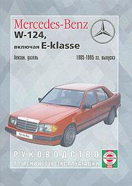 Mercedes W-124 + E-Klasse (1985 - 1995 год выпуска). Руководство по ремонту автомобиля.