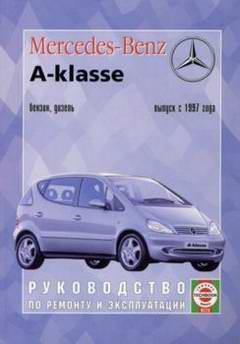Mercedes A-klasse W168 (с 1997 года выпуска). Руководство по ремонту.