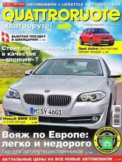 Quattroruote выпуск №5 за май 2010 год. Автомобильный журнал.