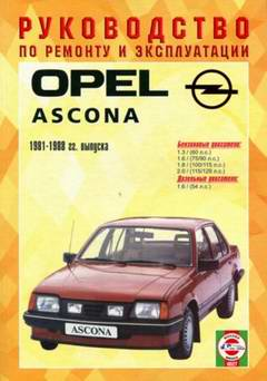 Opel Ascona (1981 - 1988 год выпуска). Руководство по ремонту.
