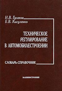 Техническое регулирование в автомобилестроении. Словарь - справочник.