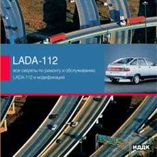 Автомобиль ВАЗ Lada-112 и его модификации. Руководство по ремонту.