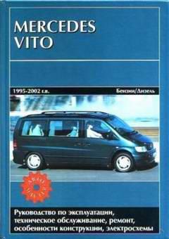 Mercedes Vito (1995 - 2002 год выпуска). Руководство по ремонту автомобиля.