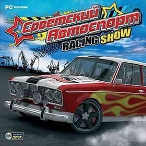 Советский Автоспорт Racing Show. Скачать игру авто симулятор (2010)
