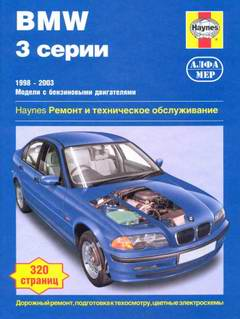 BMW 3 серии E46 (1998 - 2003 год выпуска). Руководство по ремонту автомобиля.