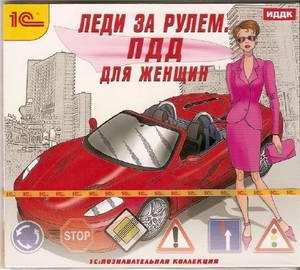 ПДД для женщин: Леди за рулем. Обучающая интерактивная программа (2010)