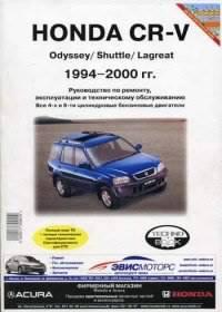 Руководство по ремонту Honda CR-V 1994-2000 гг и Odyssey/ Shuttle/ Lagreat 1994-2000