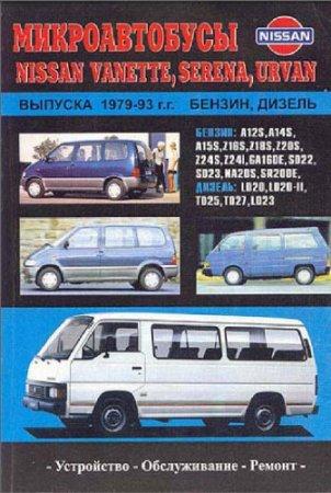 NISSAN VANETTE, SERENA, URVAN 1979-1993 г.в. м/автобус [1997, PDF]