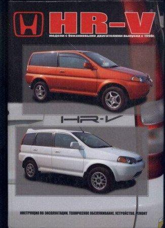 Honda HR-V: Инструкция по эксплуатации, устройство, ТО и ремонт