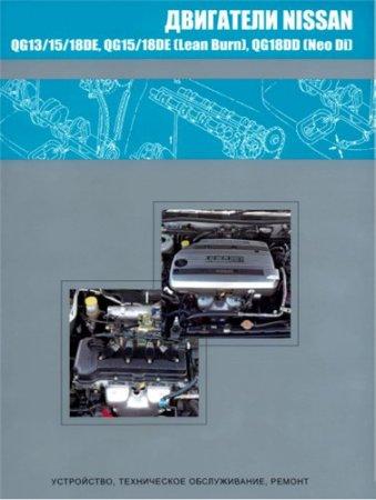 Двигатели NISSAN QG13/15/18DE, QG15/15DE Lean Burn, QG18DD Neo D