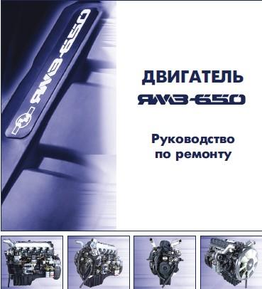 Двигатель ямз-650:руководство по ремонту