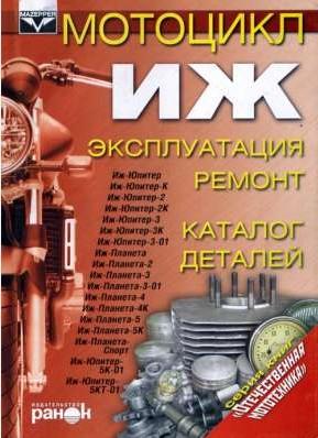"""Мотоцикл """"Иж"""". Эксплуатация, ремонт, каталог деталей: Пособие по ремонту."""