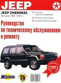 Книга руководство по эксплуатации Jeep Cherokee 1984-1991г.