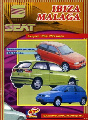 Руководство по ремонту и ТО Seat Ibiza и Malaga 1985-1992 гг. выпуска.