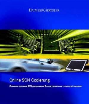 Программы самообучения Mercedes: 138 книг