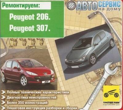 Peugeot 206,307 - Ремонт и техническая эксплуатация