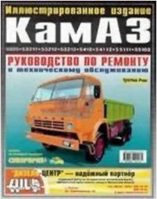 Руководство по ремонту и эксплуатации автомобиля  КАМАЗ