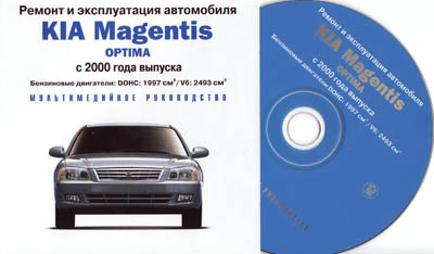 ������ � ������������ ���������� KIA Magentis/OPTIMA, � 2000 ��.