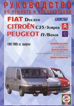 Fiat Ducato, Peugeot J5, Citroen C25 1982-2005 г.в. - руководство по ремонту, обслуживанию и эксплуатации автомобиля.