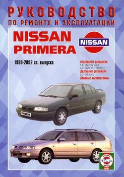 Руководство по ремонту Nissan Primera 1990 - 2002 года выпуска