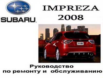 Subaru Impreza 2008. Руководство по ремонту и обслуживанию
