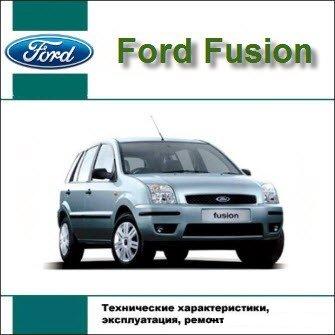 [FORD Fusion] (2002-2009) CD Руководство по ремонту, эксплуатации и техническому обслуживанию