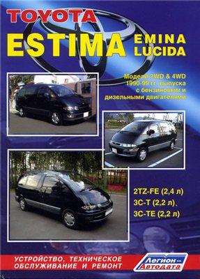 Руководство по ремонту и эксплуатации Toyota Estima/Emina/Lucida 1990-1999г