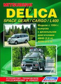 Руководство по ремонту и эксплуатации Mitsubishi Delica Space Gear, Cargo, L400