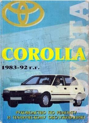 Руководство по ремонту и эксплуатации автомобиля Toyota Corolla 1983 / Тойота Королла