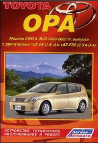 Руководство по ремонту и эксплуатации автомобиля Toyota Opa / Тойота Опа