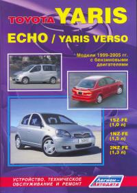 Руководство по ремонту и эксплуатации автомобиля Toyota Yaris Echo, Toyota Yaris Verso / Тойота Ярис