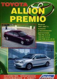 Руководство по ремонту и эксплуатации автомобиля Toyota Allion Premio / Тойота Аллион Премио