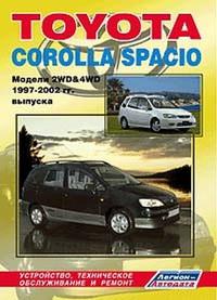 Руководство по ремонту и эксплуатации автомобиля Toyota Corolla Spacio / Тойота Королла Спасио