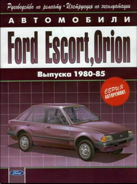 ����������� �� ������� � ������������ ���������� Ford Escort, Orion / ���� ������, �����